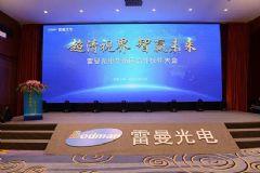 超清视界・智赢未来|雷曼光电华南区合作伙伴大会成功举行