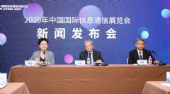 2020年中国国际信息通信展有哪些看点?