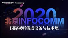 "北京InfoComm<font color='#FF0000'>China</font>2020开幕在即,MediaComm美凯邀你""巅峰论剑"""