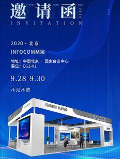 北京InfoComm2020丨洲明邀您见证新产品、新技术、新体验!