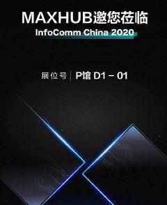 <font color='#FF0000'>InfoComm</font>2020不可错过的MAXHUB解决方案!5大亮点抢先看!