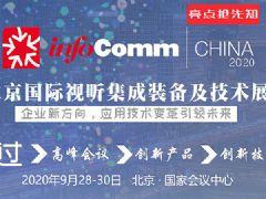 InfoComm<font color='#FF0000'>China</font>2020北京国际视听集成设备及技术展_展前报道