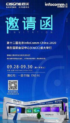 【邀请函】北京<font color='#FF0000'>InfoComm</font>China2020,CISONE启沃诚邀您体验现实与未来