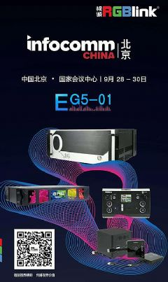 Infocomm<font color='#FF0000'>China</font>2020视诚科技将携新品强势来袭