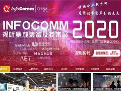 InfoComm China 2020展现场报道