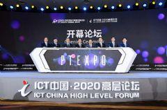 刘烈宏出席2020年中国国际信息通信展