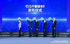 IMT-2020(<font color='#FF0000'>5G</font>)大会<font color='#FF0000'>5G</font>创新发展高峰论坛在北京顺利召开
