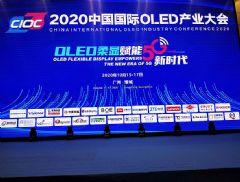 雷凌显示助力2020全球OLED产业顶级盛会