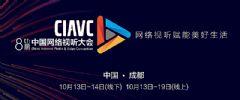讯维产品助力2020第八届中国网络视听大会!