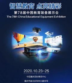 爱普生与您相约中国教育装备展示会