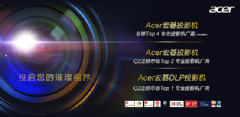 二季度<font color='#FF0000'>Acer</font>宏�投影机称霸泛欧市场