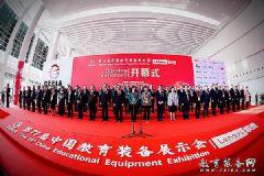 第78届中国教育装备展示会在重庆盛大开幕