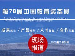第78届中国教育装备展专题报道