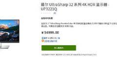 戴尔首款MiniLED背光显示器全球发售价格54999