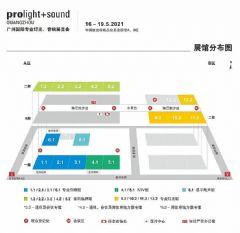 第十九届广州国际专业灯光、音响展览会将于2021年5月16至19日重磅回归