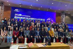 翰博尔参加北京市高等教育学会教育信息技术研究分会年会