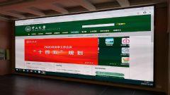 彩易达中山大学LED显示屏投入使用!