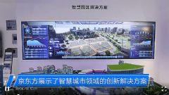 北京电视台|京东方智慧城市解决方案助力智慧城市建设