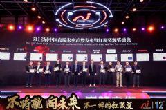 中国高端家电趋势发布,海信激光电视蝉联红顶奖