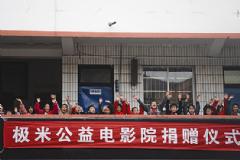 极米公益电影院走进贵州江寨村光影筑梦照亮未来
