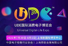 UDE消费电子博览会:面向3.4亿新世代