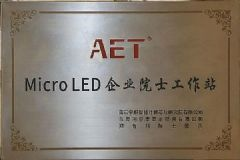 2020年小间距LED显示业重大事件回顾