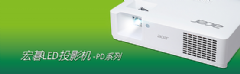 释放色彩的力量,宏�发布<font color='#FF0000'>LED</font>光源新品投影机