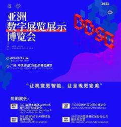 视美乐将出席2021亚洲数字展览展示博览会