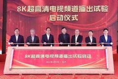 CCTV-8K开播:高新视频再无梗阻可言