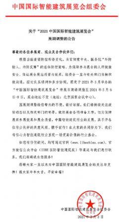 2021中国国际智能建筑展览会展期调整至5月6日-8日