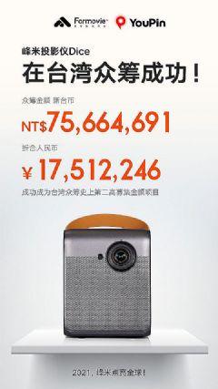 峰米出击台湾市场:这件事很重大