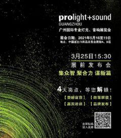 广州国际专业灯光、音响展览会展前揭晓!