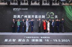2021广州国际专业灯光、音响展览会展前发布会圆满召开
