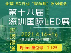 第18届深圳LED China 展现场专题报道