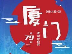 第79届中国教育装备展示会专题报道