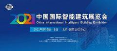 2021年中国智能建筑展览会盛大开幕