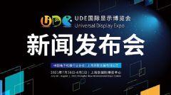 UDE国际显示博览会新闻发布会圆满举行