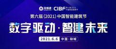 第六届中国智能建筑节将如约将至