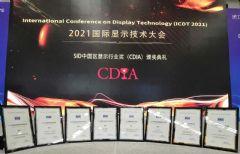 天马喜获ICDT2021多项大奖