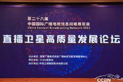共商共建共享,直播卫星高质量发展论坛隆重举办