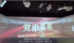 庆百年党建学党史寻红色足迹忆百年峥嵘-<font color='#FF0000'>ROLY</font>激光投影机勇担使命助力党建项目