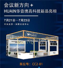 <font color='#FF0000'>HUAIN</font>华音将携智能新品亮相北京InfoCommChina2021