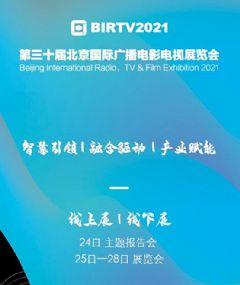 第三十届北京国际广播电影电视展BIR<font color='#FF0000'>TV</font>2021观众注册通道开启