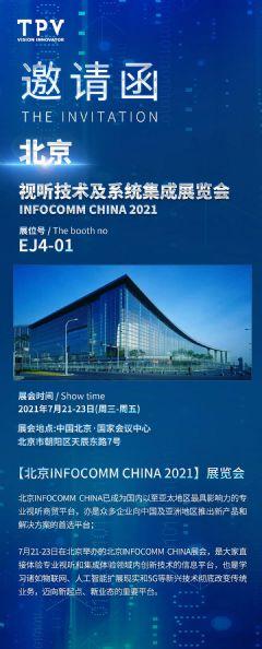 【展会预告】北京InfoCommChina2021即将开展,AOC邀您现场参观交流