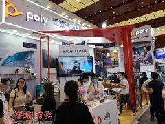 驾驭沟通的力量:<font color='#FF0000'>Poly</font>博诣亮相InfoCommChina2021
