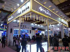 InfoCommChina2021圆满落幕,<font color='#FF0000'>HUAIN</font>华音掀起智能会议热潮