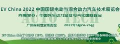 EV<font color='#FF0000'>china</font>2022中国国际电动与混合动力汽车技术展览会