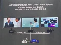 迈普视通多种最新视频解决方案精彩亮相2021北京<font color='#FF0000'>infocomm</font>