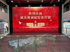 水晶石助力延庆规划展览馆顺利开馆配有智慧机器人屏幕、裸眼立体影院以及弧幕影院等技术