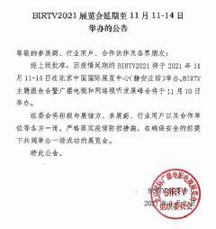 BIR<font color='#FF0000'>TV</font>2021展览会延期至11月11-14日举办的公告